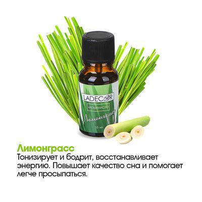 536-267 LADECOR Аромамасло 10мл аромат Лемонграсс