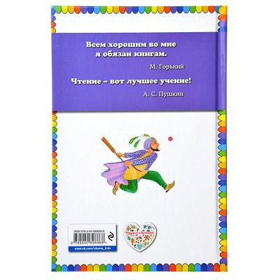 "290-090 ЭКСМО Книга ""Книги-мои друзья"", бумага, картон, 22х14,5х1см, 80стр., 10 дизайнов"