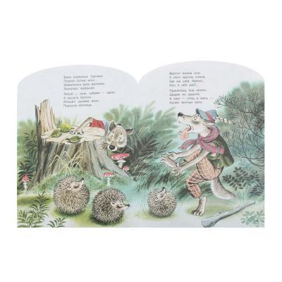 """290-091 АСТ Книга """"Большие книжки для маленьких"""", бумага, картон, 28х21см, 8стр., 8 дизайнов"""