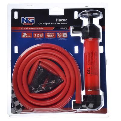 772-006 NEW GALAXY Насос ручной для перекачки топлива