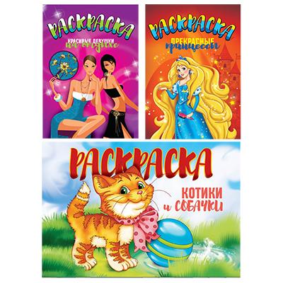 "290-131 LASTIKS Раскраска ""Ластиксы"", бумага, 21х30см, 12 стр., 4 дизайнов"
