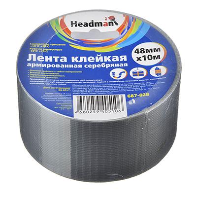 687-028 HEADMAN Лента клейкая армированная серебряная 48мм х 10м, инд.упаковка
