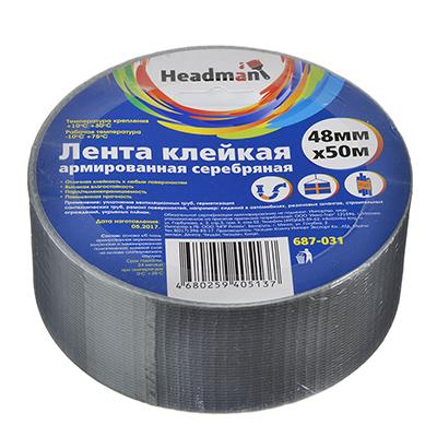 687-031 HEADMAN Лента клейкая армированная серебряная 48мм х 50м, инд.упаковка