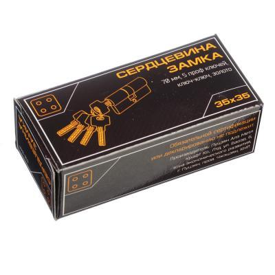 610-044 Сердцевина замка/ Цилиндровый механизм (алюминий/цинк) 70мм(35+35), кл-кл, 5кл (перфо), золото