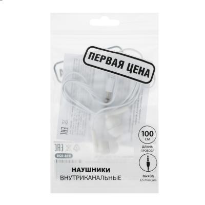 916-024 Наушники вакуумные, 1м, PP-пакет, пластик