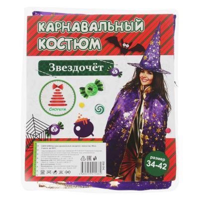 342-062 Костюм карнавальный звездочет, полиэстер, 80 см, 2 цвета, СНОУ БУМ