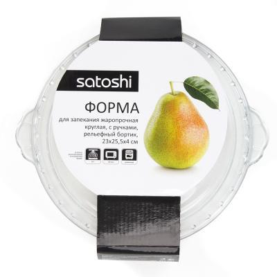 825-003 Форма для запекания жаропрочная с ручками SATOSHI, стекло