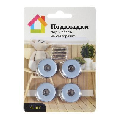 416-164 Подкладки под мебель тефлоновые 4 шт. на саморезах