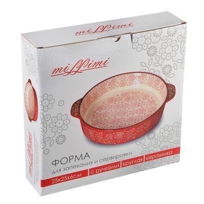 826-244 MILLIMI Форма для запекания и сервировки круглая с ручками, керамика, 25х25х6см, красная, новая