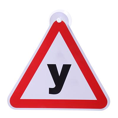 """758-009 NEW GALAXY Знак """"У"""" на присоске, 13,5x13см"""