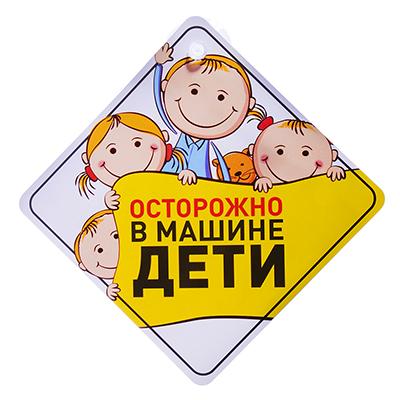 """758-012 NEW GALAXY Знак """"Ребенок в машине"""" на присоске, 11x11см"""