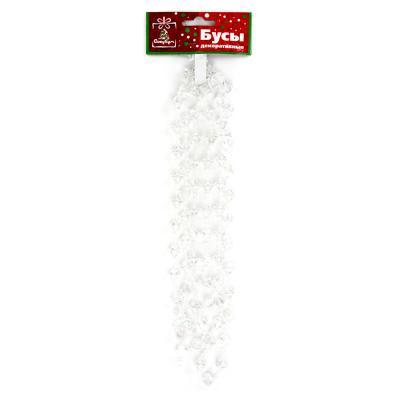 378-221 СНОУ БУМ Бусы декоративные, пластик, 200см, арт.0305