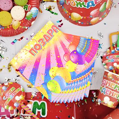 530-149 Капитан Весельчак Поздравляю №2 Салфетки бумажные 12шт, праздничные, 33х33см