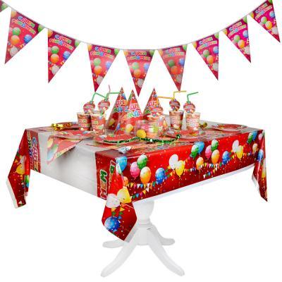 530-156 Растяжка бумажная праздничная 2,3м, 10 флажков, С Днем Рождения №2