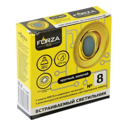417-049 FORZA Светильник встраиваемый с рег.угл. №8 лампа MR16 цоколь GU 5.3 металл d90мм, золотой, круглый