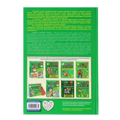 290-185 ЭКСМО Букварь (автор Жукова Н.С.), бумага, 16,2х23,5см, 96стр., 90986-5