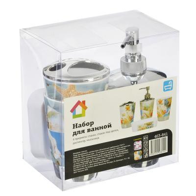 463-841 Набор для ванной: стакан, стакан под щетки, диспенсер, мыльница, пластик, 2 дизайна