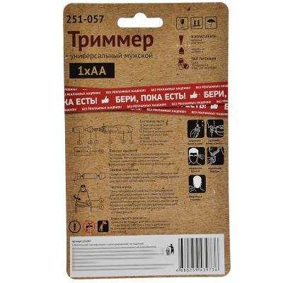 251-057 Триммер универсальный мужской, 1 щетка, питание 1xАА