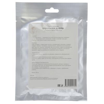 978-024 Крем-маска для рук питательная с кокосовым маслом, 40гр, 1 шт
