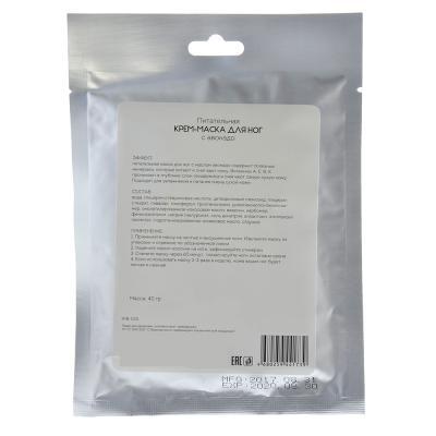 978-025 Крем-маска для ног питательная с авокадо, 40гр, 1 шт