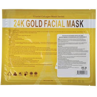 978-029 Маска для лица против морщин Золотая коллагеновая, увлажняющая, разглаживающая, 1 шт