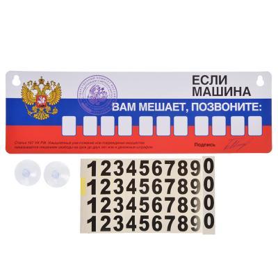 732-061 NEW GALAXY Автовизитка / табличка для телеф. номера, 4 комплекта цифр 0-9, 2 присоски, пакет