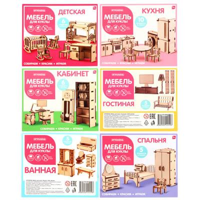 278-080 ПОЛЛИ Мебель для кукол Детская/Спальня/Зал/Прихожая/Ванная/Кухня, фанера, 21х15х4см, 6 дизайнов