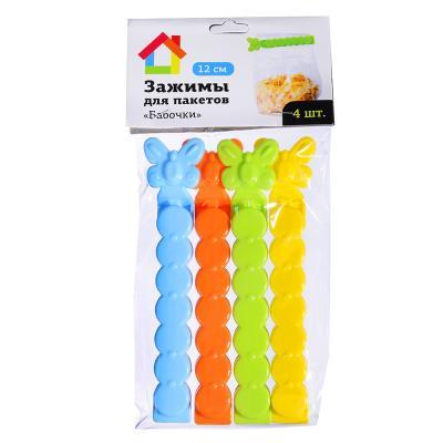 438-091 Набор зажимов для пакетовв виде бабочки 4 шт, пластик, 12 см,4 цвета