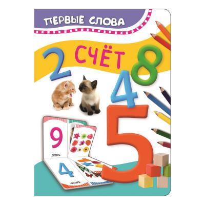 837-058 РОСМЭН Развивающая книга. Подбери картинку. Первые слова, картон, 9,8х13,9см, 10 стр., 8 дизайнов