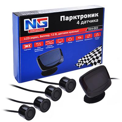 944-003 Парктроник, LСD-экран, биппер, 12 В, 4 серебристых датчика, NEW GALAXY