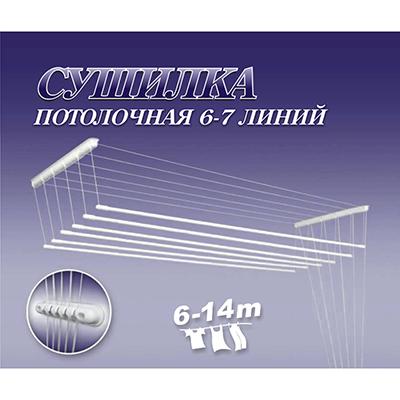 452-067 Сушилка для белья потолочная Лиана 2,0 м белая, 7 линий