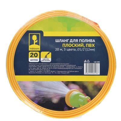160-040 INBLOOM Шланг для полива плоский, 20м, ПВХ, 3 цвета 4,5х20х20