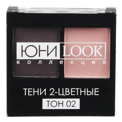 330-270 Тени для век 2 цвета тон 02, вес 3,2 г, ЮниLook ТВ-2