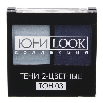 330-271 Тени для век 2-х цветные тон 03, вес 3,2 г, ЮниLook ТВ-2
