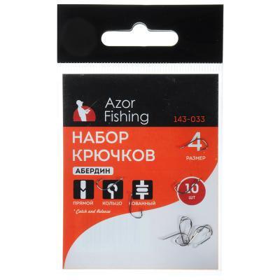 143-033 AZOR Набор крючков 10шт, Абердин №4, высокоуглеродистая сталь, черный никель
