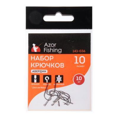 143-036 AZOR Набор крючков 10шт, Абердин №10, высокоуглеродистая сталь, черный никель