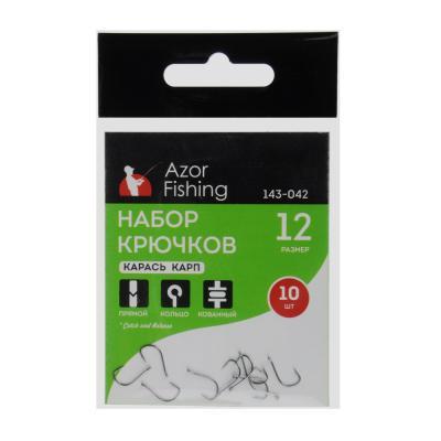 143-042 AZOR Набор крючков 10шт, Карась, Карп №12, высокоуглеродистая сталь, черный никель