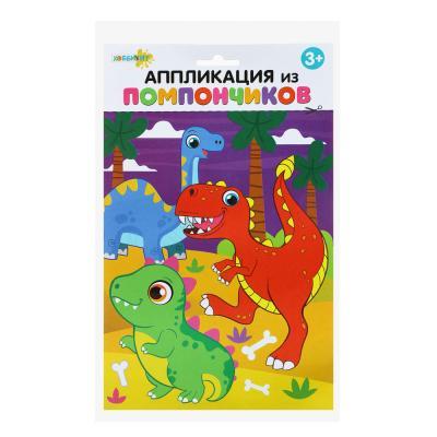285-135 Аппликация из помпончиков Микс, картон, текстиль, 26,5х16см, 8 дизайнов, 3+