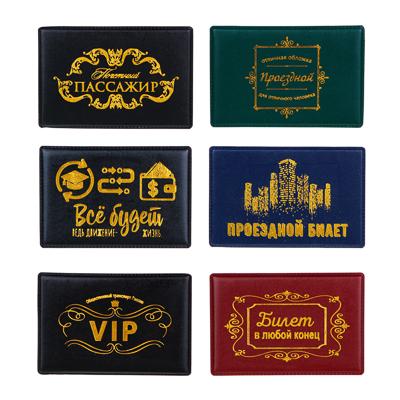 334-101 Обложка для проездного билета 10,5х7см, ПВХ, 3-4 цвета, ОД18-1