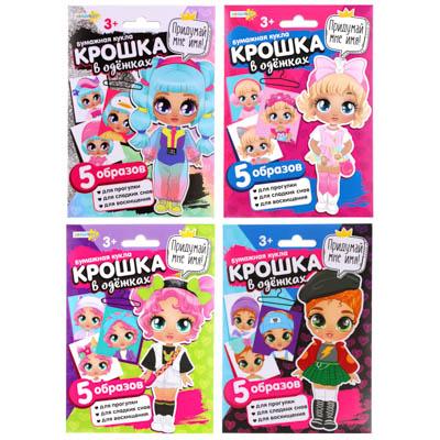 281-143 ЮТОН Кукла с нарядами, 7 предметов, картон, бумага, 13х18,5х0,1см, 4 дизайна