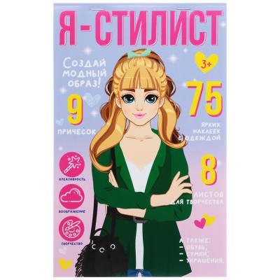 284-228 ЮТОН Блокнот с многоразовыми наклейками Я стилист, бумага, ПВХ, 15х22,5х0,2см, 4 дизайна