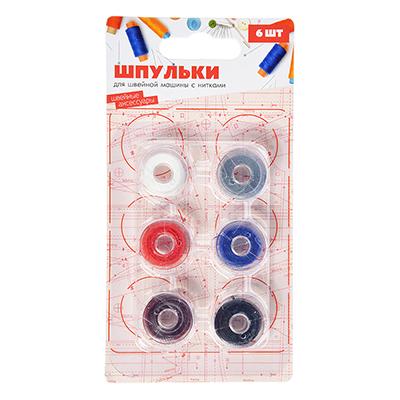 308-229 Набор шпулек для швейной машины с нитками 6шт, пластик