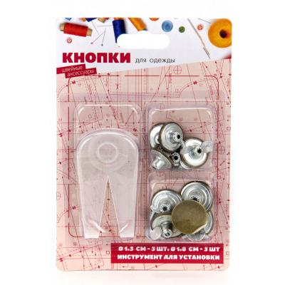 308-236 Набор кнопок для одежды d1,5см-5шт, d1,8см-5шт металл, + пластиковый инструмент для установки