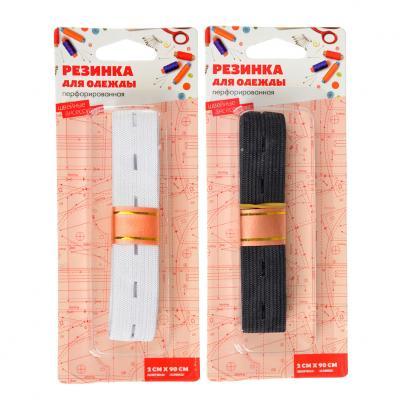 308-246 Перфорированная резинка для одежды, полиэстер, ширина 2см, длина 90см, 2 цвета