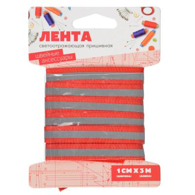 308-247 Лента светоотражающая пришивная, полиэстер, ширина 1см, длина 3м, 4 цвета