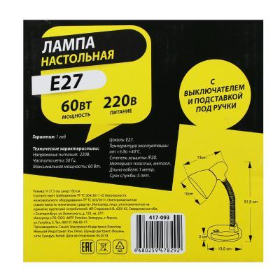 417-093 Лампа настольная с выкл. и подставкой, 60W, 220V, E27, 100см шнур, металл, пластик, h31,5см, 5 цв