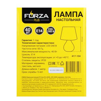 Лампа настольная 27,5см, E14, 40 Вт, 220-240В, керамика, текстиль, 3 цвета-1