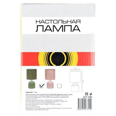 417-105 Лампа настольная, 26 см, шнур 100 см, E14, 220ВТ, 40 В, Керамика, текстиль, 2 цвета