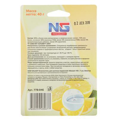 778-046 Освежитель для унитаза подвесной, аромат лимон, NEW GALAXY