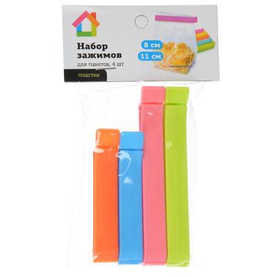 438-104 Набор зажимов для пакетов 4шт, пластик, 8см, 11см, 4 цвета